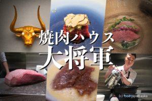 「焼肉 大将軍 駅前店」富山で焼肉と言えば大将軍。リニューアルしてシックに生まれ変わった。気軽にうまい和牛!アラカルトはもちろん、和牛フルコースも面白い。