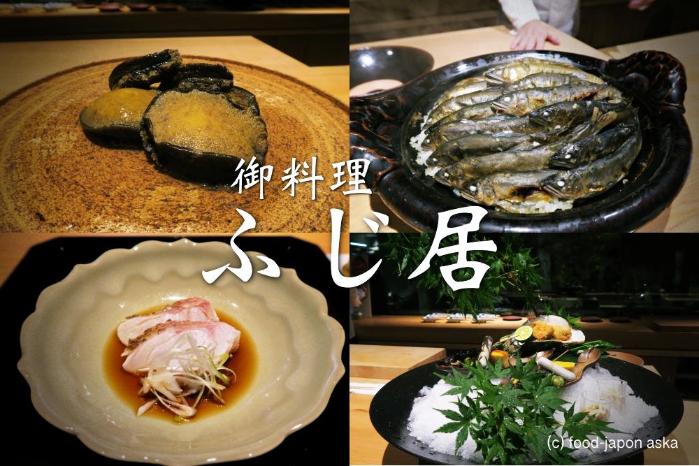 「御料理ふじ居」岩瀬に移転し最強パワーアップ!店主藤井寛徳さんの良さが活きている!絶対訪れるべき富山の日本料理店だ