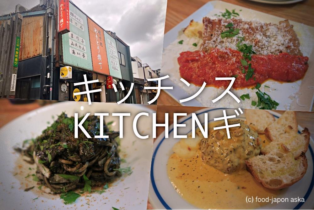 「キッチンスギ」やきとり横町にあるカウンター6席のイタリアン洋食。こんなところに⁉︎な意外性がいい。とろとろチーズソースのハンバーグもそそられる