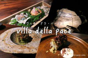 「villa della pace(ヴィラ・デラ・パーチェ)」2020年11月17日七尾中島の海辺にオーベルジュとして移転オープン!素晴らしいロケーション