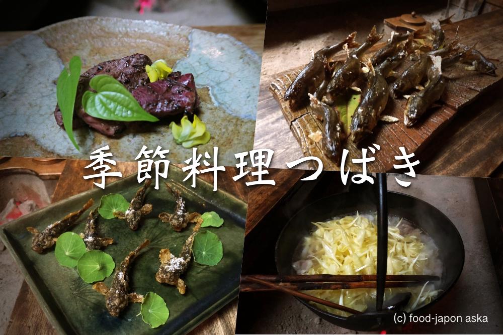 """「季節料理つばき」店主自ら山で調達する野生食材のコースは""""Mountain to Table""""と言える。春は山菜、夏は川魚、秋はキノコ、冬はジビエ。世界的シェフも注目するジビエ料理"""