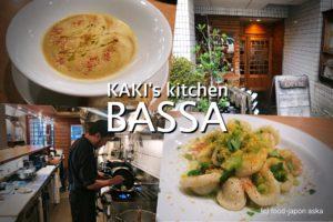 「KAKI's kitchen BASSA(バッサ)」富山イタリアン注目店。クラシック得意とする実力シェフ。通って探求したい。