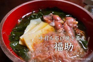 「福助」そばのおいしさはもちろん、日本料理店としても注目すべき一店。砺波まで出掛ける価値あり。元養蚕場をリノベーションした趣ある建物