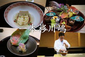 「一本杉 川嶋」七尾に光る新星!2020年新店の日本料理ナンバーワンだと思う。建物は元万年筆屋、シンボル的な有形文化財