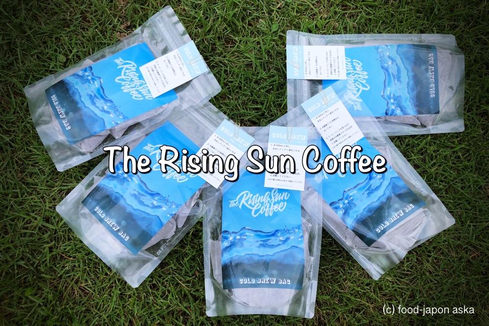 金沢「紋」で購入できる坂口憲二さん焙煎の【The Rising Sun Coffee】アフターサーフブレンドが美味しくて毎日が幸せ。夏の水出しコーヒー出た!