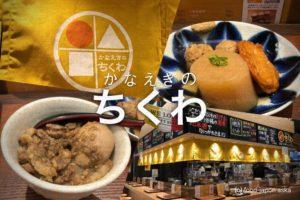 """「かなえきのちくわ」片町のおでんちくわが金沢駅内""""百番キッチン""""に出店。自家製練り物、茶飯の魯肉飯(ルーローハン)いいね!"""