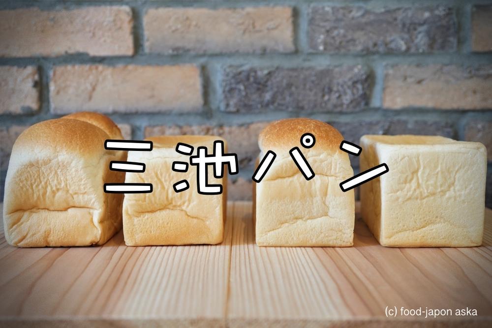 【三池パン】東金沢に大行列の焼きたて食パン専門店。2020年9月1日に告知なしこっそりオープンだったのに口コミで広がり連日即完売の人気!