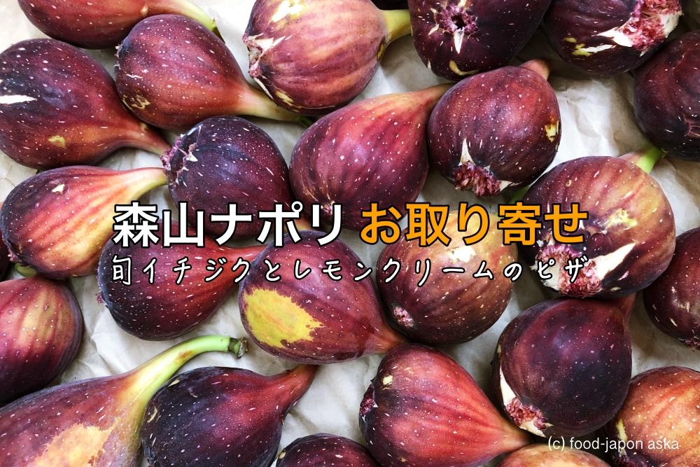 【森山ナポリ】「旬イチジクとレモンクリームのピザ」再販売決定!石川県川北町の無農薬イチジク完熟もぎたてでトッピング。リクエスト多く400枚の追加販売