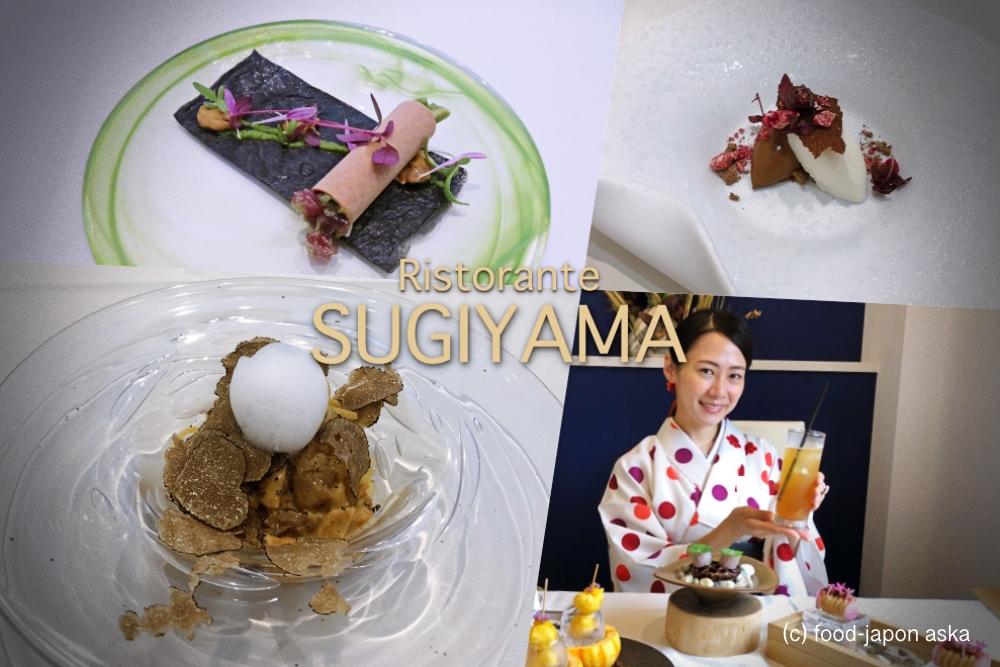 「Ristorante SUGIYAMA(リストランテ スギヤマ)」おいしい女子会叶えます!広小路交差点の安藤芳園堂ビルヂング2階にあるイタリア料理店