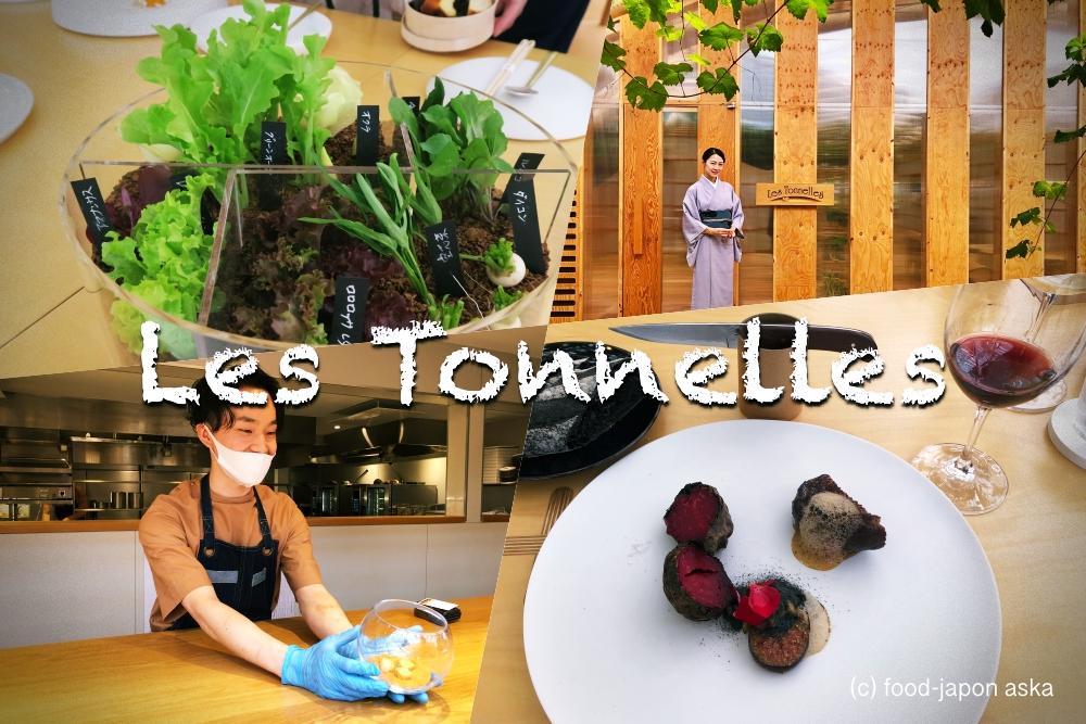 """「Les Tonnelles(レ・トネル)」砂山シェフの""""Farm to Table""""な野菜主役のイノベーティブに注目。ぶどうの木グループが展開するグランメゾン。世界の建築家 坂茂氏による建物もすごい"""