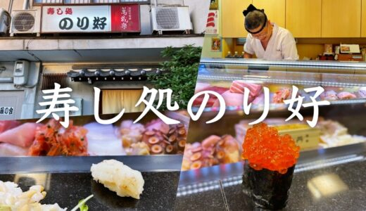 「寿し処 のり好」名物大将と企画もののネタがじわじわくる。町寿司の良さとエンタメ性の高さ。長年愛される郊外店