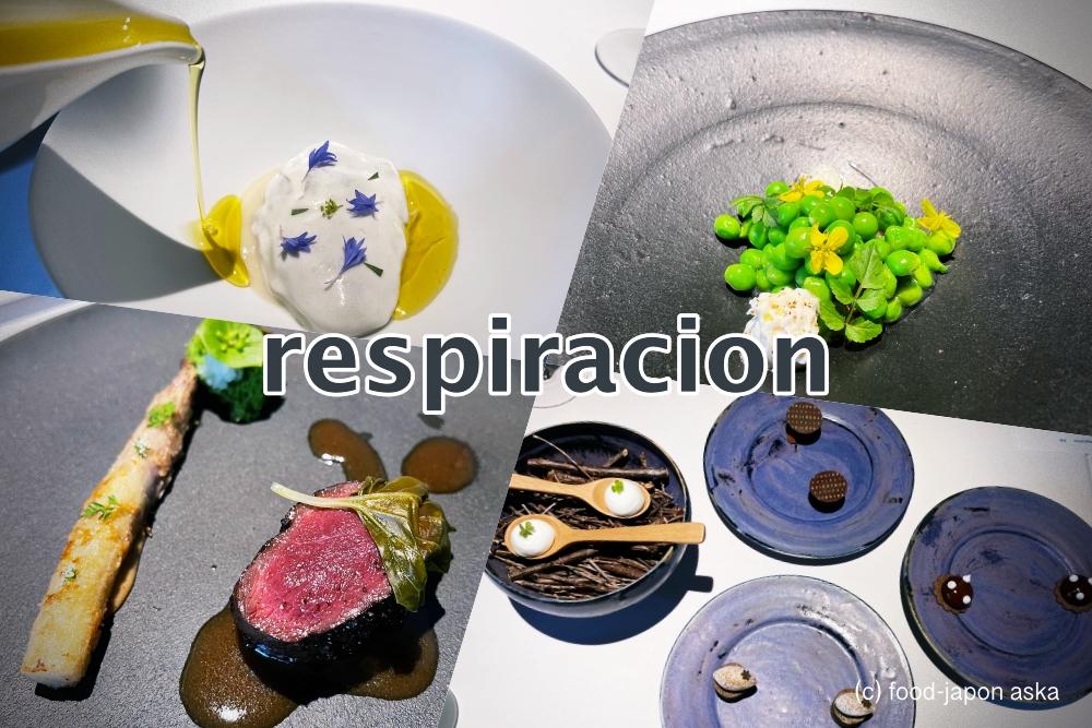 「respiracion (レスピラシオン)」金沢を代表するレストランのひとつ。石川県産食材を使用したモダンスパニッシュ。ますます凄みが増している。