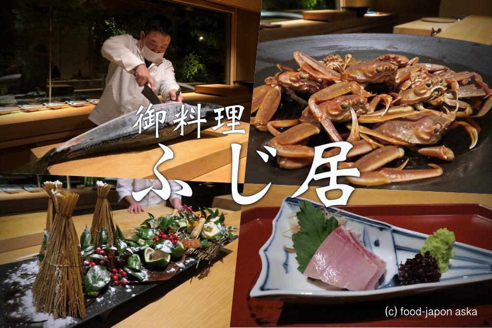 「御料理ふじ居」岩瀬に移転し最強パワーアップ。ついに2ツ星獲得!店主藤井寛徳さんの良さが活きている!絶対訪れるべき富山の日本料理店