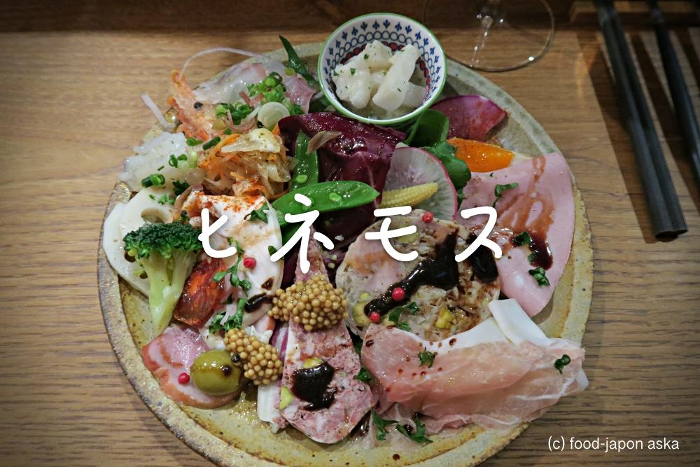 「ヒネモス」片町新天地のイタリアン酒場。店主はソムリエ・サケディプロマであり漁好き。豪華な前菜盛りは同店の看板メニュー。