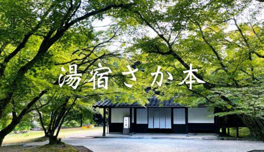 「湯宿 さか本」陰翳礼讃という言葉が最も似合う。日本古来の美が心の琴線に触れる。いたらないつくせない宿の美学