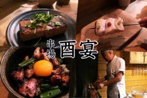 「酉宴(とりえん)」富山立山町に1年以上予約が取れない焼鳥屋が!独学で突き詰めたおいしさと哲学。