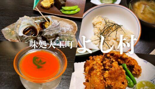 「味処大工町よし村」加賀料理にも信頼が置ける心強いお店!アラカルトが有難い。冬は香箱ガニに加能ガニ。治部煮、はす蒸し、加賀野菜まで