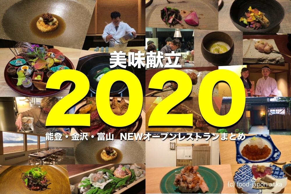 【2020 NEWオープン店まとめ】激動の年に開業の話題が希望でした。金沢・能登・富山の注目店7つを紹介!