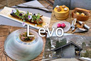 「L'évo(レヴォ)」谷口英司シェフ率いる究極のローカルガストロノミー。世界に自慢したい富山の秘境レストラン!利賀村の山奥に