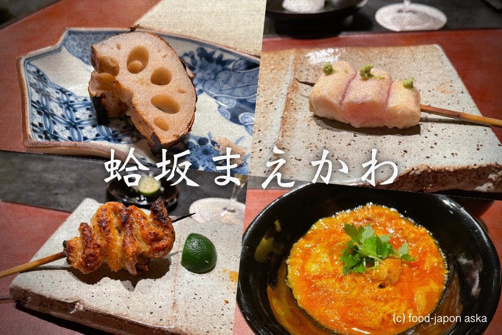「蛤坂まえかわ」鳥しき出身の前川良輝さんが金沢に独立店をオープン!金沢ならではの珠玉食材も織り込む。築100年の町家をリノベーション。すでに予約困難に!
