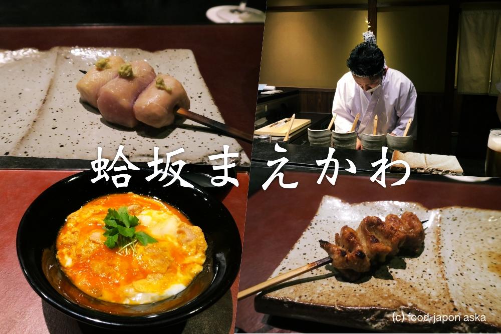 「蛤坂まえかわ」鳥しき出身の前川良輝さんが金沢に独立店を2020年12月10日にオープン!築100年の町家をリノベーション。すでに予約困難に