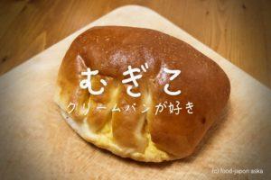 「ぱんや mugico(むぎこ)」狙いは焼きたてのクリームパン。1日約40種焼き上げるパンは人気のため売り切れが早い。午前中に行くのが良さそう。