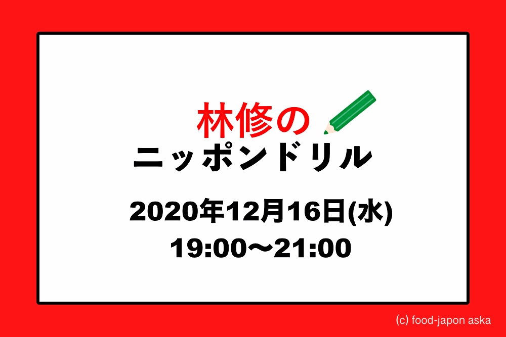 【TV出演のお知らせ】「林修のニッポンドリル 2時間SP」音楽番付と金沢・加賀百万石 2020年12月16日(水) 19:00~21:00