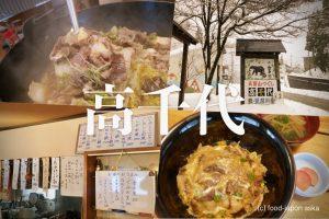「高千代」ジビエが定食として食べられるお店。熊鍋や熊丼、ハクビシン鍋、イノシシ鍋、シカ鍋などなど。冬は雪深い五箇山エリア