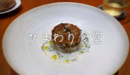 「ひまわり食堂」富山で注目すべきイノベーティブイタリアン。田中穂積シェフらしさがより色濃く表現されている。ミシュラン1ツ星獲得!