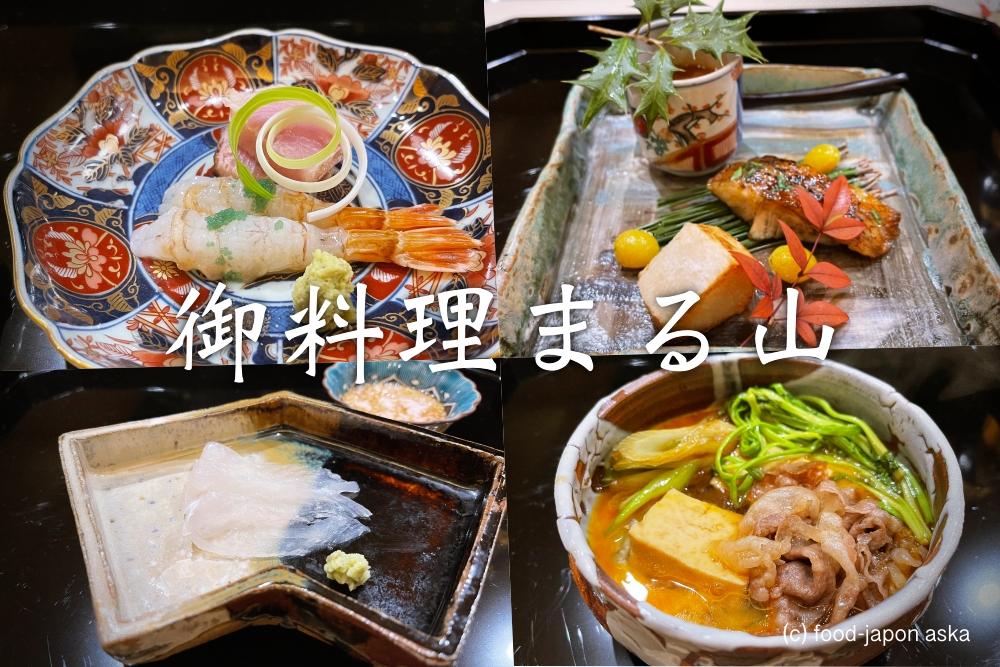 「御料理 まる山」にし茶屋街の一角に2020年12月4日オープンした日本料理店!宮古島に14年という異色の新星。こんな良いお店が出来て嬉しい!