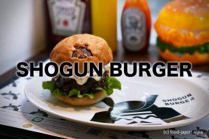 「SHOGUN BURGER(ショーグンバーガー)」和牛100%使用!富山人気の焼肉店が展開するハンバーガーショップ。こだわりに焼肉店のプライドを感じる。今では東京にも4店舗展開
