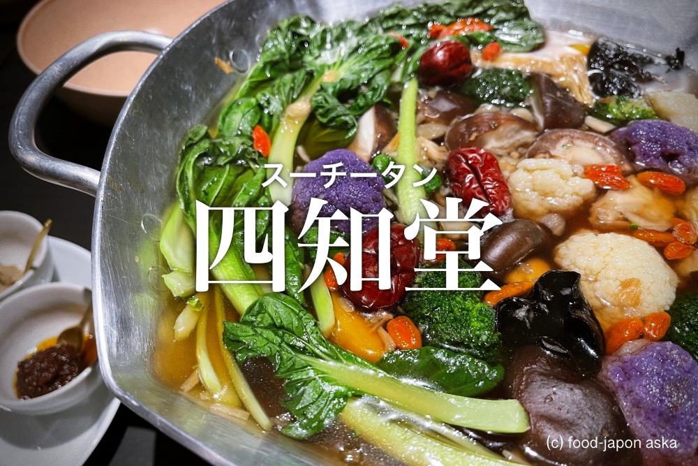 「四知堂(スーチータン)」いよいよディナーがスタート!朝昼は台湾粥や魯肉飯を提供。江戸から続く老舗油問屋「森忠商店」をリノベーション。台北市の台湾料理店が金沢尾張町に出店