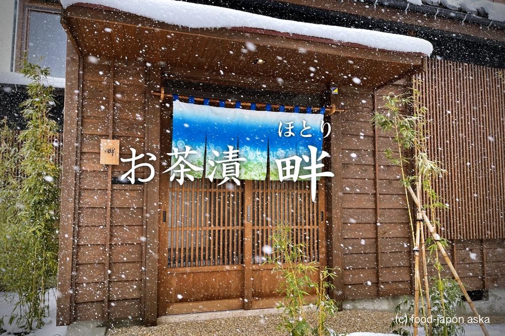 【お茶漬 畔(ほとり)】長町「海月が雲になる日」が期間限定で鯛茶漬けのお店をオープン!