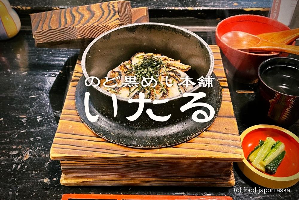 「のど黒めし本舗 いたる」2021年2月23日香林坊に移転オープン!炙ったのど黒の脂がご飯に溶け合う。最後はのど黒の骨から抽出した白濁スープをかけて