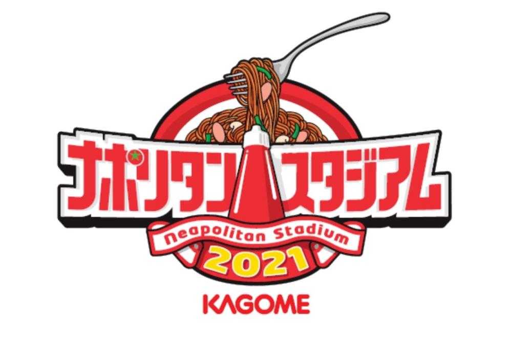 カゴメ「ナポリタンスタジアム2021」日本一のナポリタンが決まる!ぜひご投票ください。北陸代表はここだ!