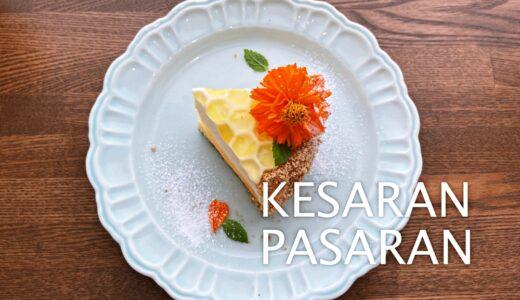 """「Espresso Bar ケサランパサラン」新竪町にあるエスプレッソ専門店。""""チーズみたいなチーズケーキ""""は見た目だけでなく味も構築されていて見事な美味しさ!"""