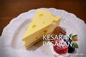 """「Espresso Bar ケサランパサラン」新竪町にあるエスプレッソ専門店。""""チーズみたいなチーズケーキ""""は見た目だけでなく味も構築されていて見事なバランスと美味しさ!"""