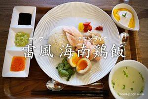 「雷風 海南鶏飯(ライフーチキンライス)」シンガポールスタイルのチキンライスがせせらぎ通りで食べられるなんて嬉しい。しっとりむね肉の繊細なおいしさ