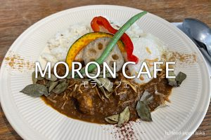 「MORON CAFE(モランカフェ)」チキンカレー推しです。じっくり炒めた玉ねぎの甘さにオリジナル調合スパイスの風味がのっている!