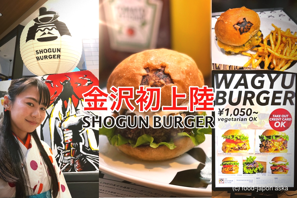 【SHOGUN BURGER 金沢店】待望のショーグンバーガー金沢初上陸!クロスゲートに2021年4月1日オープン!