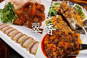 「翠香(スイカ)」広坂の中国料理店。鮮烈な痺れの四川麻婆豆腐とフライドオニオンを衣にした唐揚げが名物。ディナーでアラカルト堪能もオススメ!ランチは800円