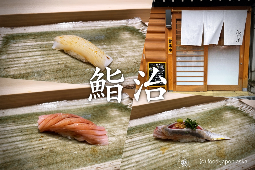 「鮨治(すしはる)」七尾から移転したすし店。近江町市場の近くだけど隠れ家的な場所にある。七尾のネタ揃ってます。