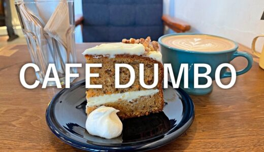 「CAFE DUMBO」私の大好物!ダンボのキャロットケーキ。香林坊で最高のおやつタイムしたいならここで決まり