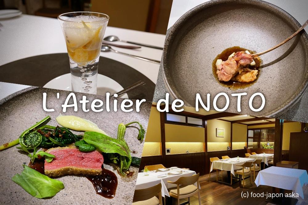 「L'Atelier de NOTO(ラトリエドゥノト)」輪島に名店あり。石川県を代表するフランス料理店のひとつ。能登食材の息遣いが聞こえる。シェフの腕の高さにセンスとオリジナリティが加わっている
