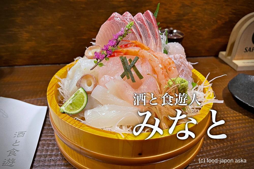 【酒と食遊人みなと】柿木畠に2021年4月20日オープンした居酒屋。いたる出身の実力派です!手取川のペアリングも魅力