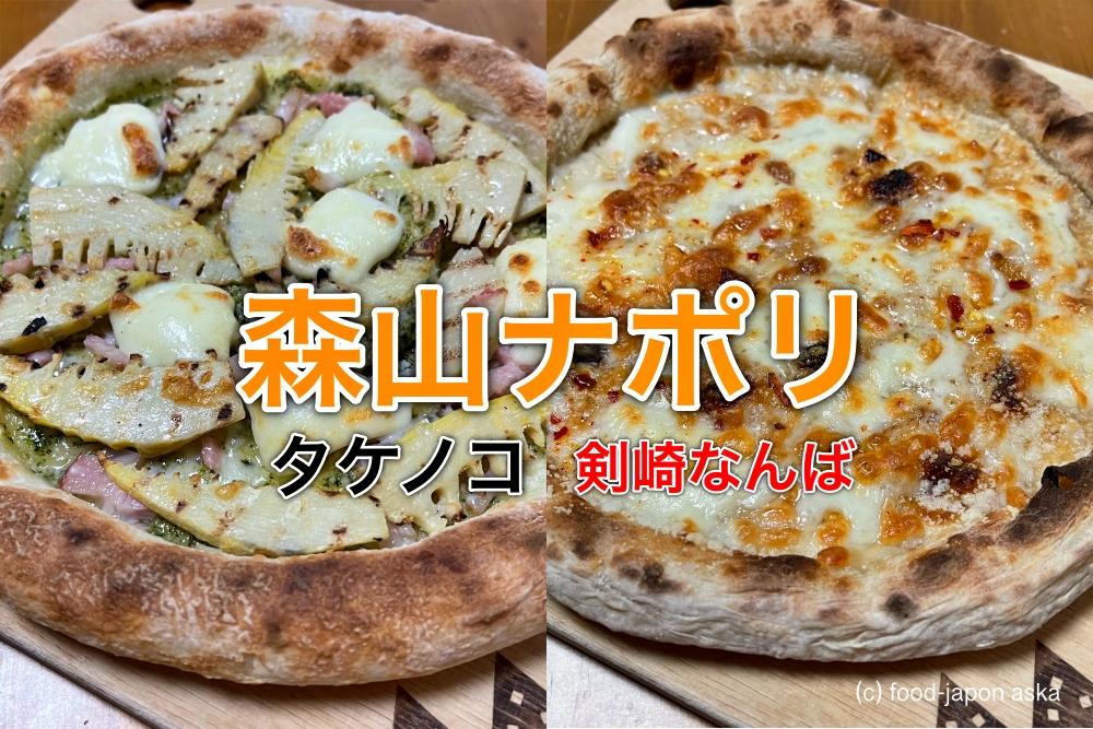 【森山ナポリ】4月マンスリーピザ 主役は旬の石川県産タケノコ!能登豚のピザ、伝統野菜 剣崎なんばピザがセットに
