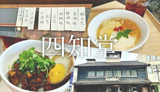 「四知堂(スーチータン)」台北市の台湾料理店が金沢尾張町に出店!江戸から続く老舗油問屋「森忠商店」をリノベーション
