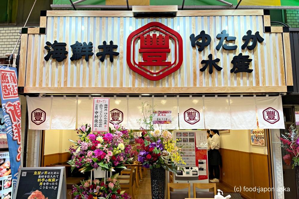 【海鮮丼ゆたか水産】西村豊さんの海鮮丼店が近江町市場にオープン!2021年4月13日(火)