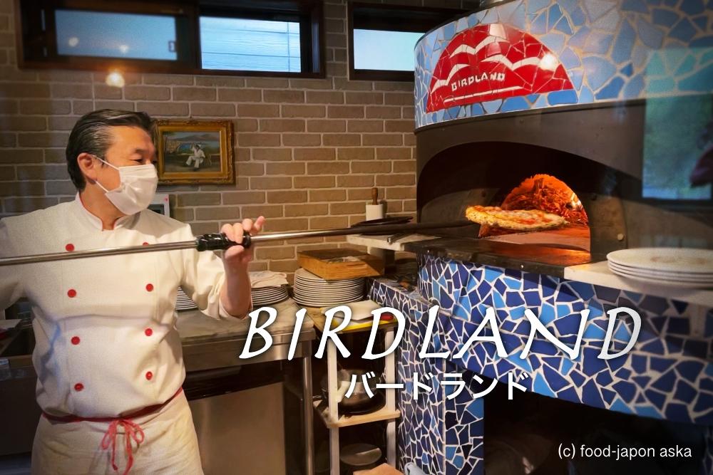 """「BIRD LAND(バードランド)」福井唯一の""""真のナポリピッツア協会認定店""""。幻と言われる吉田牧場のチーズを使用。シンプルなピッツァで分かる確かな技術"""