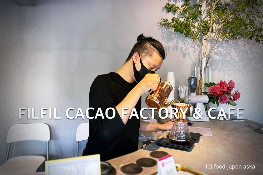 「FILFIL CACAO FACTORY & CAFE」フィルドールが展開するクラフトチョコレートとハンドドリップコーヒーのお店。夜2軒目でコーヒーが飲めるって最高!